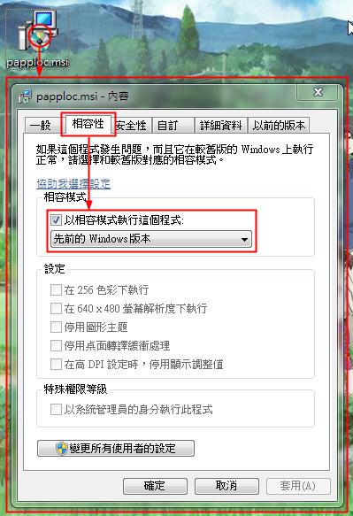 Win7|用AppLocale執行日語等外語程式