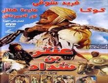 مشاهدة فيلم عنتر ابن شداد
