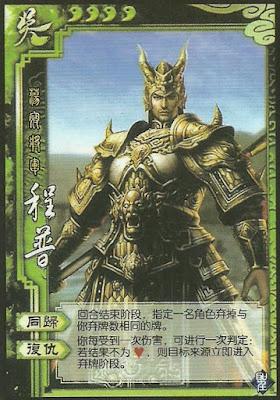 Cheng Pu 10