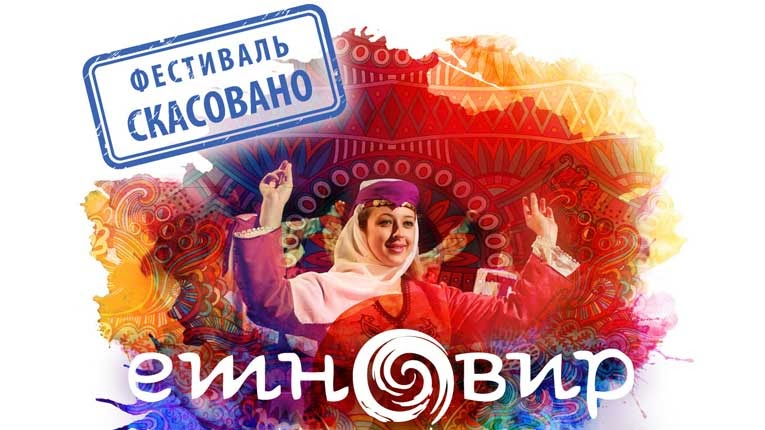 Шостий фестиваль «Етновир» скасовано