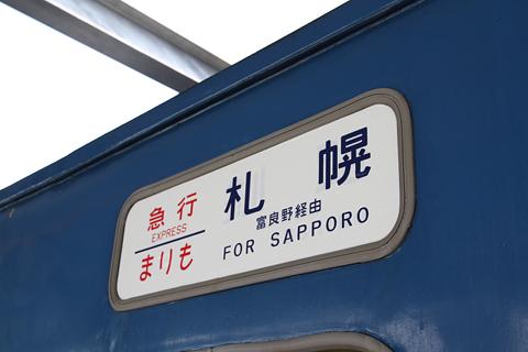 JR北海道 「リバイバルまりも」 4号車 14系座席車 側面方向幕シール