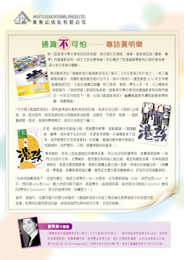 雅集出版社-黃明樂-通識不可怕-專訪黃明樂-2011年9月