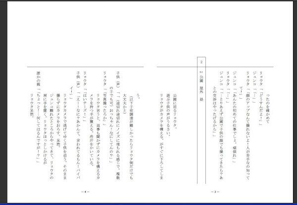 脚本_【Mac対応】脚本・シナリオを書くのに便利なエディター
