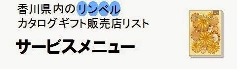香川県内のリンベルカタログギフト販売店情報・サービスメニューの画像