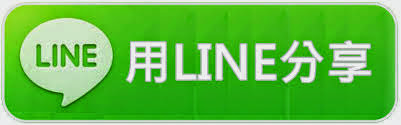 Line 分享按鈕中文按鈕圖下載 http://linetw.blogspot.com/2014/08/line-share-button-for-chinese-download.html