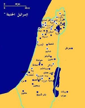 ahamalmudunil الاحتلال العربي لأرض إسرائيل ويروشلايم العاصمة