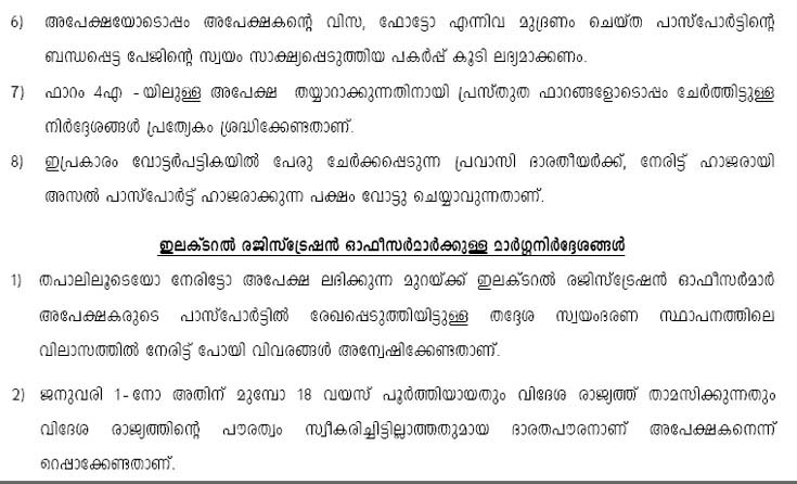 kerala panchayat election 2015 nri pravasi voter list latest news image2