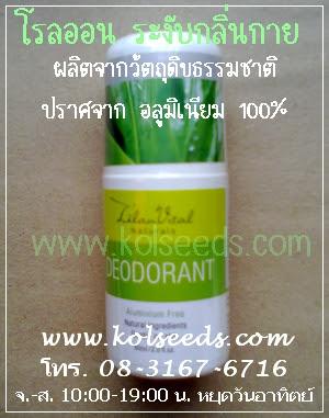 โรลออนระงับกลิ่นกาย ปราศจากอลูมิเนียม บริสุทธิ์จากธรรมชาติ 100%