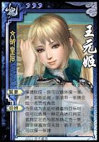 Wang Yuan Ji 4