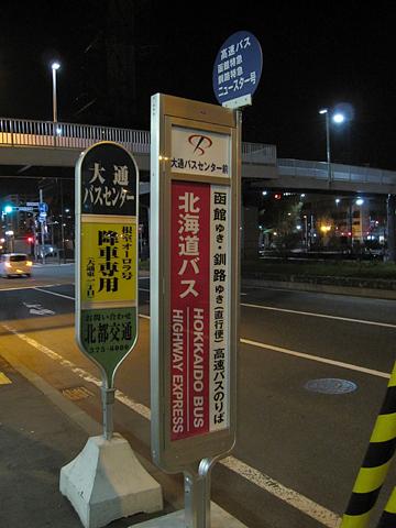 北海道バス 札幌大通市営バスセンターバス停 その2