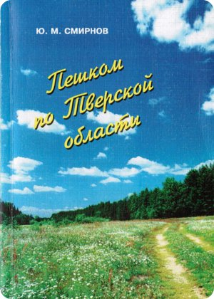 скачать книгу Пешком по Тверской области