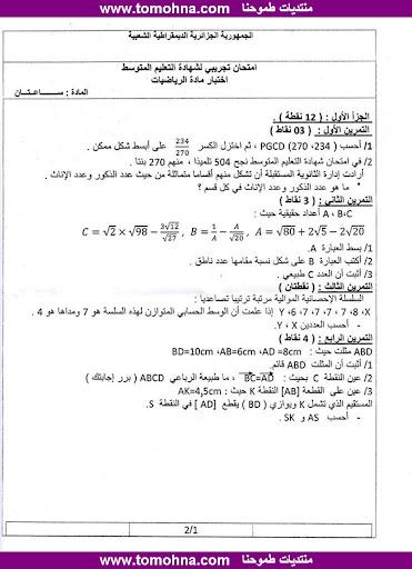 اختبار تجريبي في الرياضيات لشهادة التعليم المتوسط 1.jpg