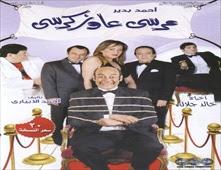 مسرحية مرسي عاوز كرسي