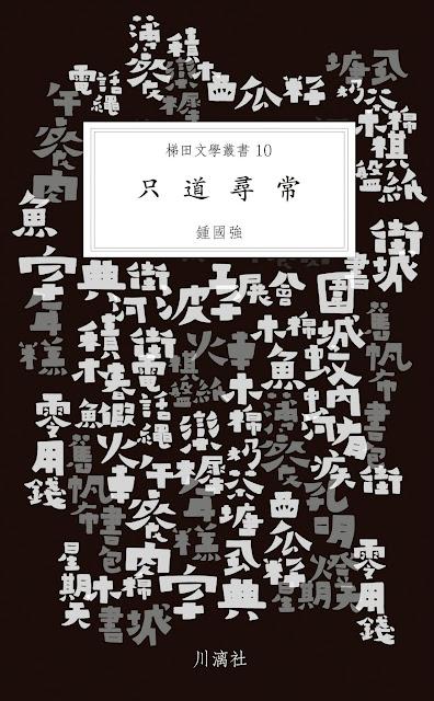 2013年2月 鍾國強:《只道尋常》