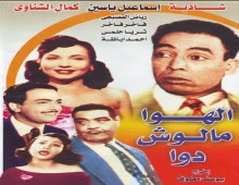 فيلم الهوا مالوش دوا