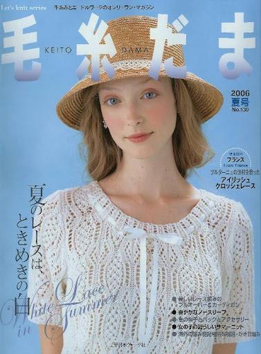 Sách đan móc đây chị em ơi! - Page 5 JapaneseKeitoDamaSummer2006