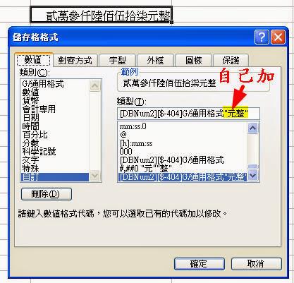 數字轉國字再加上「元整」 http://excel.22ace.com/2014/07/digital-switch-word.html