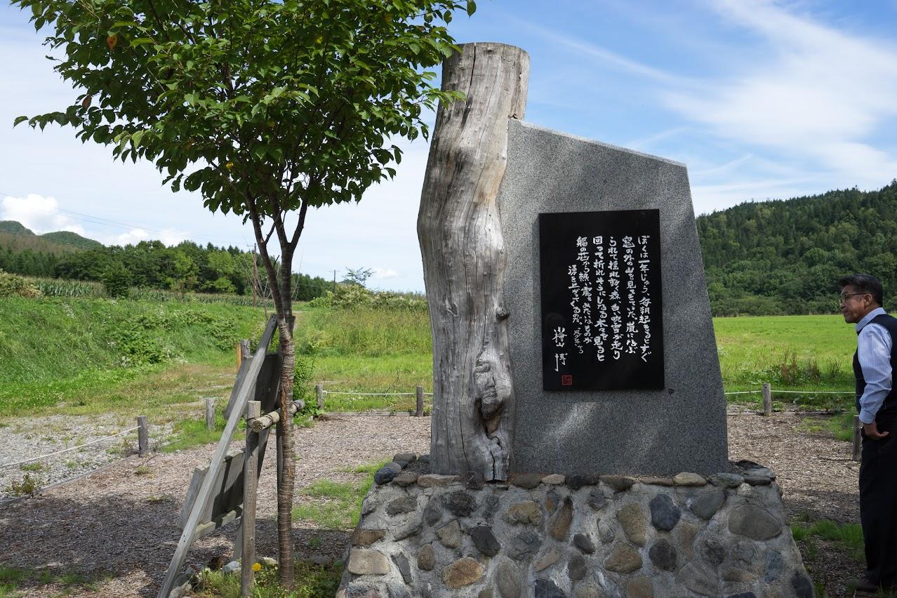 小檜山博「文学碑」