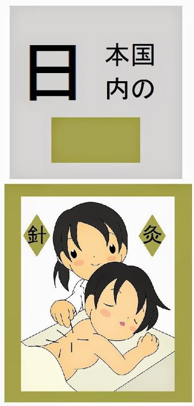 日本国内の針灸治療院情報・記事概要の画像