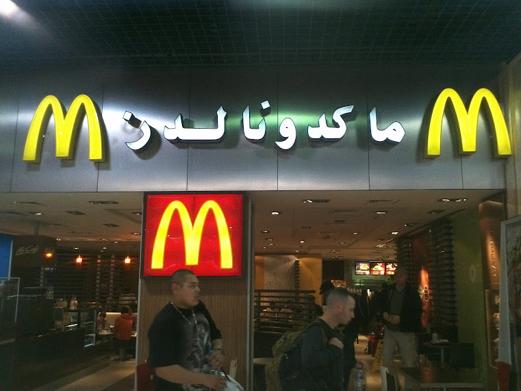 Tur til London og Filippinene: McDonald's på arabisk.