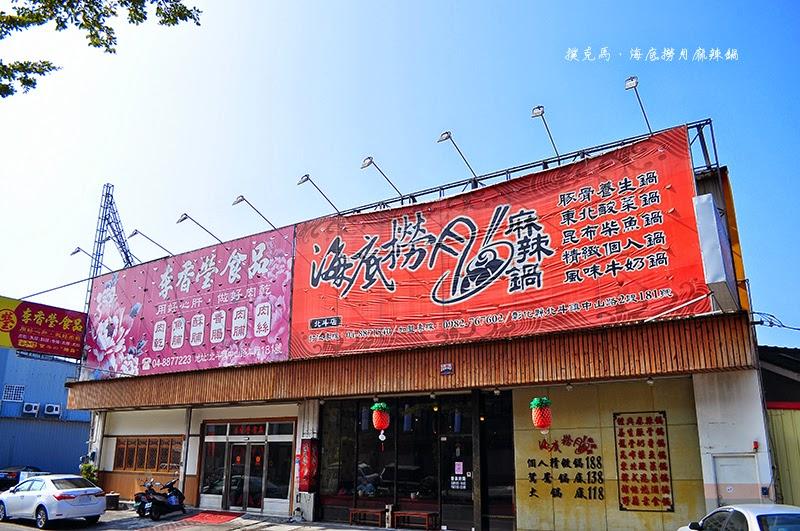 海底撈月麻辣鍋 北斗店