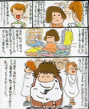 上京ものがたり/西原理恵子 [Kindle版]