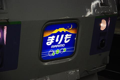 JR北海道 183系「特急まりも」 運行最終日(2008.08.31) ヘッドマーク