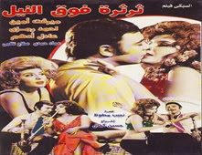 فيلم ثرثره فوق النيل للكبار فقط