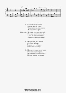 """Песня """"Весенняя песенка"""". Музыка и слова Г. Ларионовой: ноты"""
