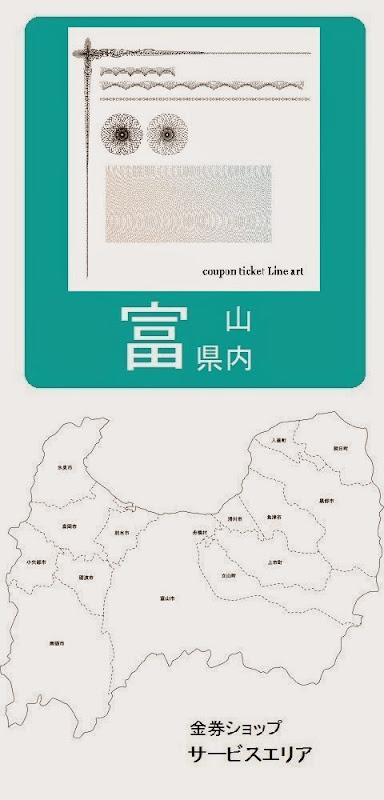 富山県内の金券ショップ情報・記事概要の画像