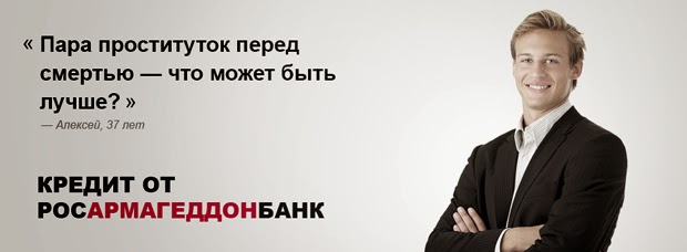 росармагеддонбанк