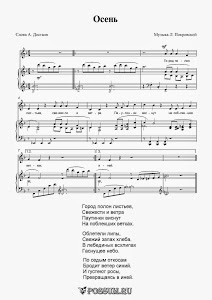 """Песня """"Осень"""" Музыка Л. Покровской: ноты"""