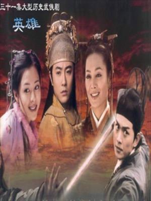 Poster phim: Cấm Vệ Quân 2002