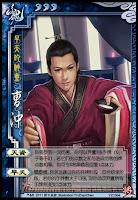 Cao Chong 3