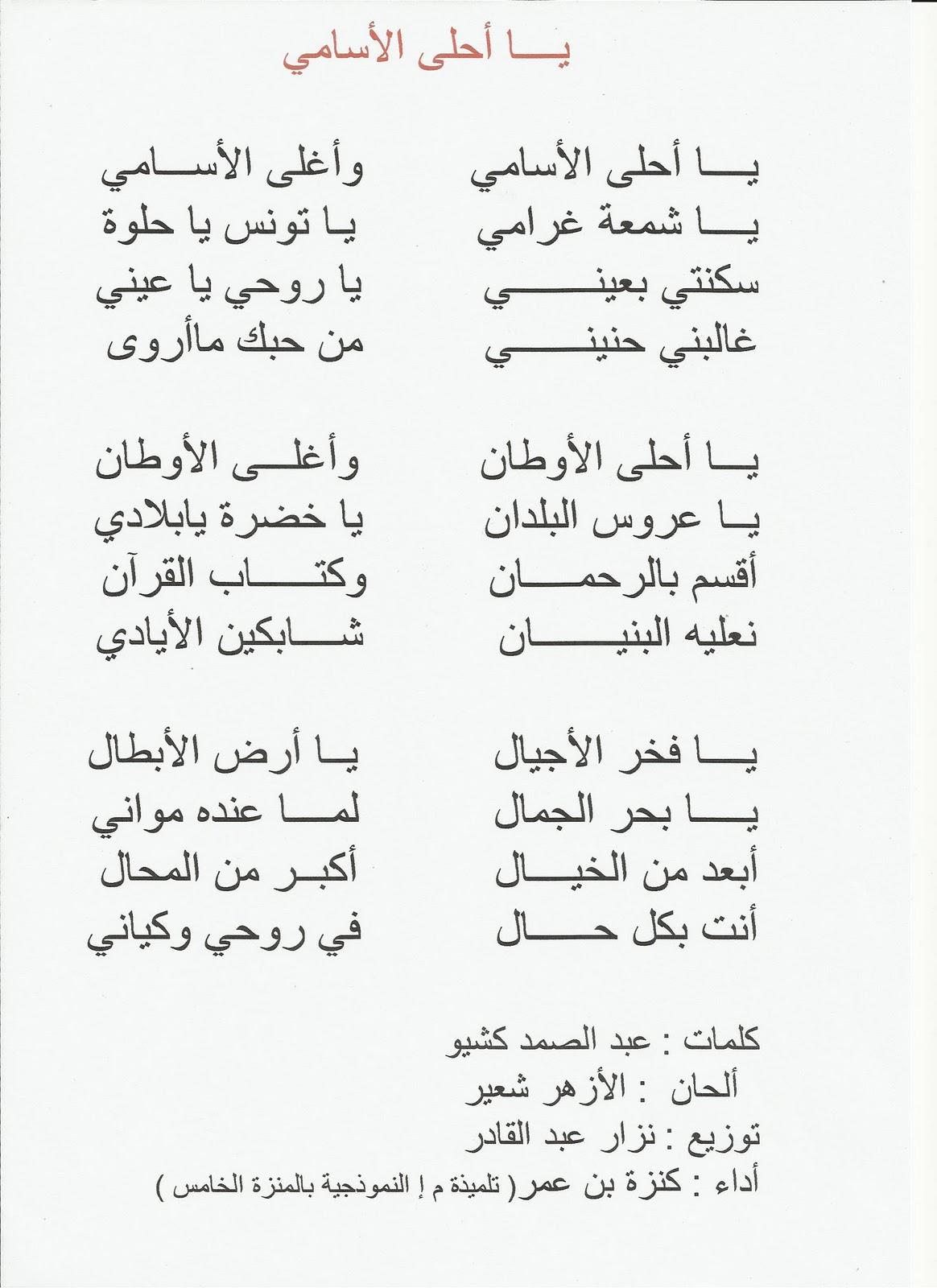 اغاني تونسية للاعراس مكتوبة