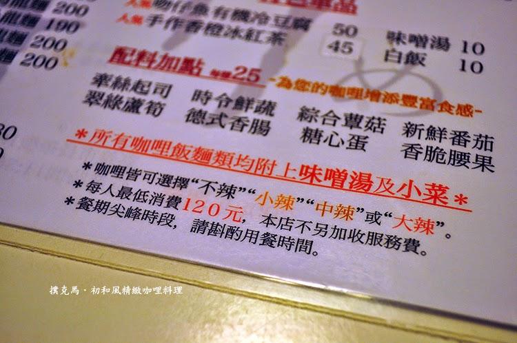 初和風精緻咖哩料理菜單