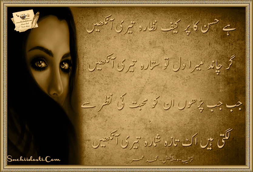 D981D988D981 - Muhabbat Ki Nazar Se.!!!