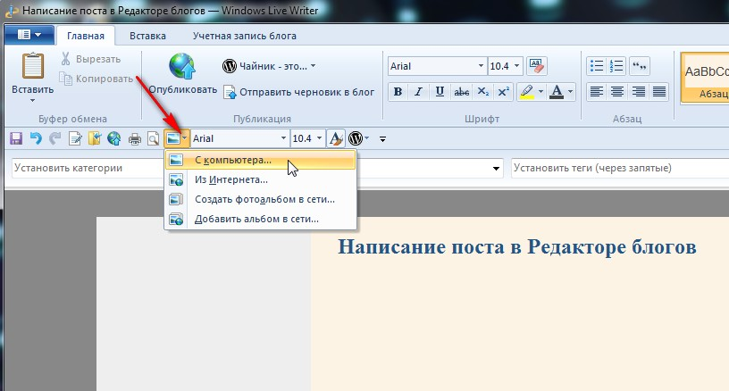 Загрузить с компьютера