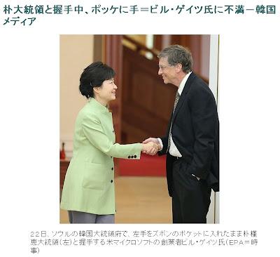 ビル・ゲイツ氏、韓国大統領と握手中「ポケットに手」で不満の韓国・・・韓国が無礼じゃなかった時があったか?