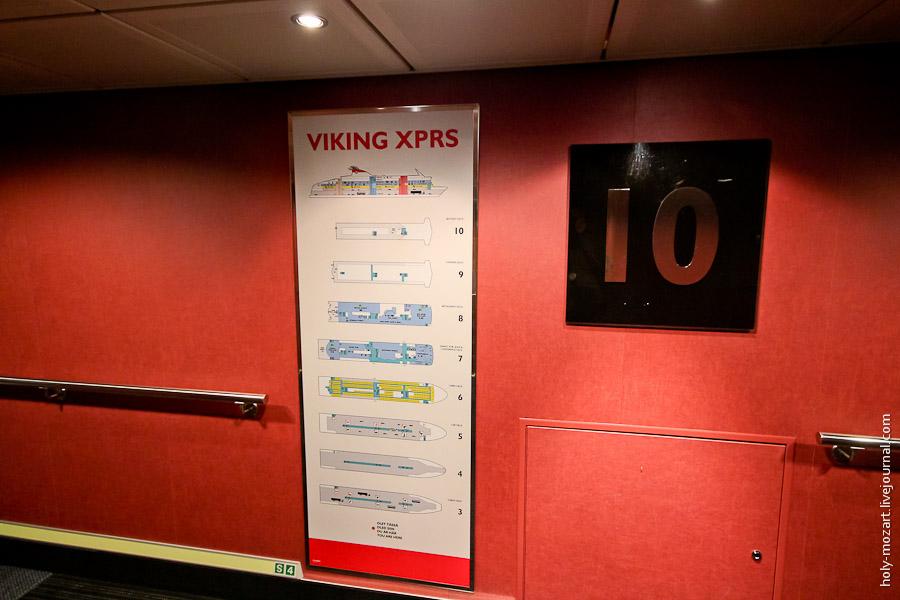 Паром Viking XPRS