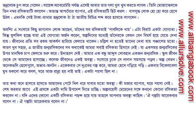 Alebele(এলেবেলে) Small Story by Humayun Ahmed | All-Bangla