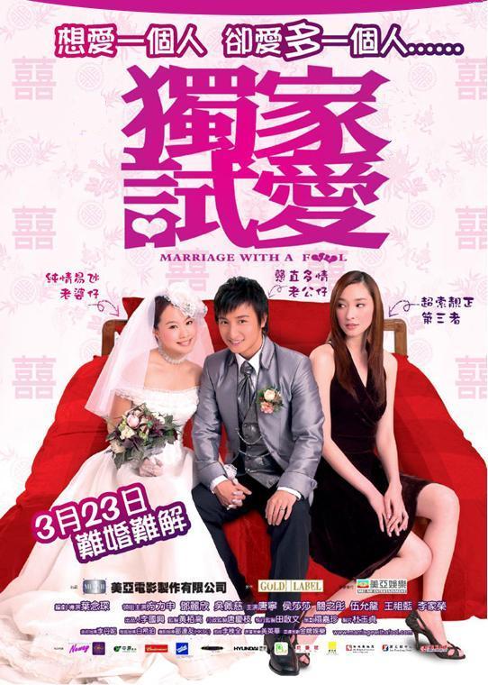 Phim Hôn Nhân Lầm Lỡ - Marriage With A Fool - Wallpaper