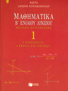 Κυριακόπουλος Διανύσματα, Ευθεία