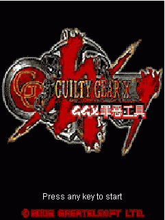Guilty Gear X – Hành động như trong phim
