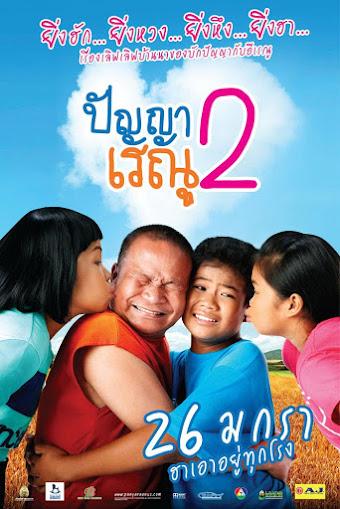 Panya Raenu 2 ปัญญา เรณู ภาค2 HD [พากย์ไทย]