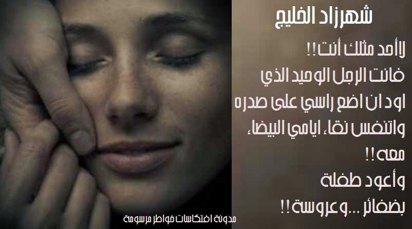 شهرزاد الخليج : لا أحد  مثلك انت !!!
