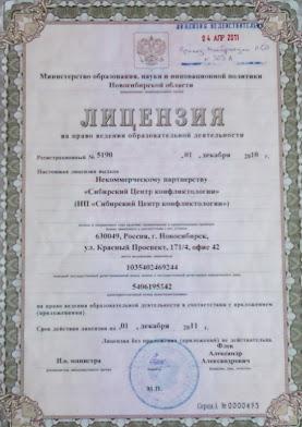 Лицензия 2010 г.