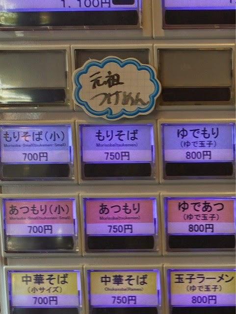 元祖つけ麺と書かれた券売機の一番上のもりそばのボタン