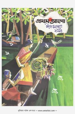 Prothom-Alo Eid Sankha 2014