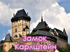 Экскурсия «Замок Карлштейн»